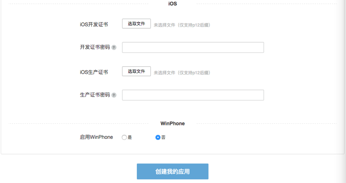 Creating a Jiguang Application